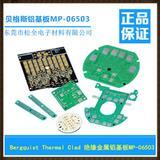 贝格斯铝基板MP06503导热铝基板