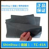 销售日本信越TC-30ATC-45A导热矽胶