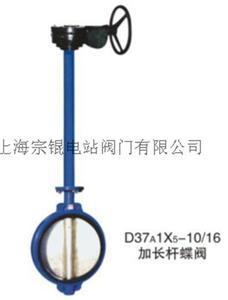 供应 D371X/D343H加长杆蝶阀