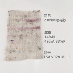 【低价出售】厂家直销2.8N喷毛纱 花式纱