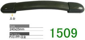 供应LF-1509塑胶五金手把.高档箱包手把