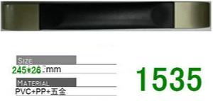 供应LF-1535高级箱包手把