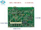 x86嵌入式工业主板PCM3-QM77B