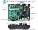 深圳灵江x86嵌入式工业主板PCM3-N2930