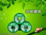 华粤焊锡Sn99.3-Cu0.7环保无铅锡线