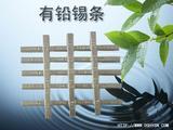 华粤焊锡Sn63/Pb37抗氧化有铅锡条