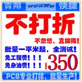 PCB批量生产,快样,抄板,加急