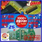 PCB专业打样、电路板生产、线路板批量制造,特价板