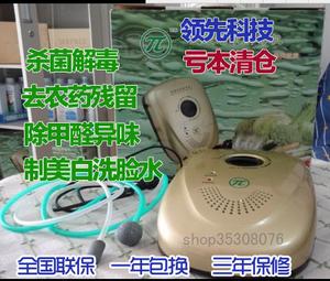 罗麦正品健康多功能活氧解毒机臭氧机家用果蔬菜消毒机