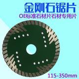 博深工具外贸金刚石锯片OE标准石材片石材专用片11