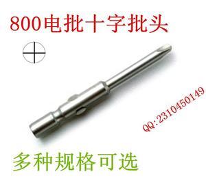 801电批头套装可选 批头十字形磁性 长60mm电