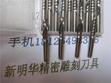 亚克力铣刀 钨钢雕刻刀厂家批发 木工雕刻刀具批发
