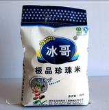 特产基地珍珠米2014年新米东北大米纯绿色鸭稻米