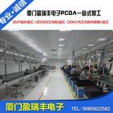 供应PCBA加工 -盈瑞丰电子,控制板开发,电子产