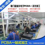 PCBA中小批量代加工生产制造厂家