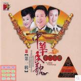 中华民歌正版老歌曲光盘VCD
