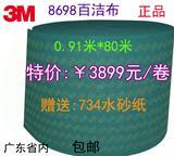 8698百洁布 3M工业百洁布 80*0.91米