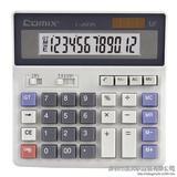 齐心计算器 齐心C-2035 财务专用大按键计算机