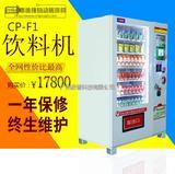 店长推荐热销饮料食品综合自动售货机