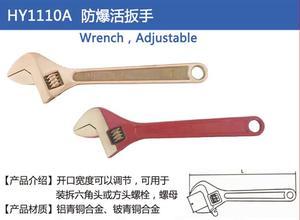 HY1110A-1001 防爆锻造活扳手