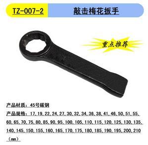 (TZ-007)HY2101-17敲击梅花扳手