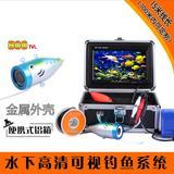 【钓鱼神器】高清水下摄像机,可视钓鱼器 800TV