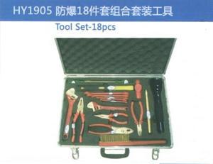 HY1905-18 防爆18件套组合套装工具