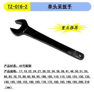 (TZ-016)HY2203-17 单头呆扳手