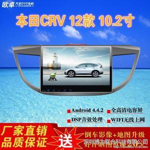 本田CRV10.2寸安卓大屏GPS导航倒车后视