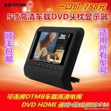 9寸高清外挂头枕显示器支持DVD支持数字电视