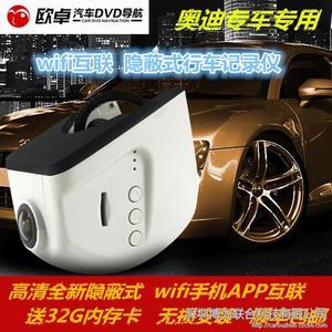 奥迪专车专用隐藏式行车记录仪1080P高清手机监控