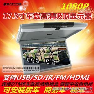 商用车专用17.3寸高清车载吸顶显示器