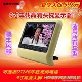 9寸头枕显示器视频播/fm