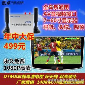 欧卓DTMB车载1080P高清数字电视接收盒