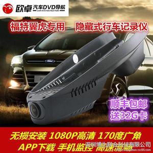 福特翼虎专用隐藏式行车记录仪1080P高清手机监控