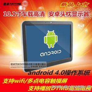 10.1寸安卓系统外挂式头枕显示器1080P高清