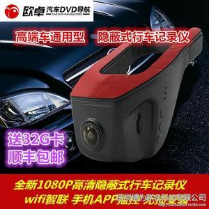 通用型隐藏式行车记录仪手机APP监控