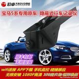 宝马专车专用隐藏式行车记录仪1080P高清手机监控