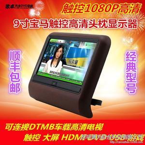 宝马9寸高清头枕显示器触控支持DVD USB