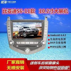 比亚迪S6专用10.2寸安卓大屏GPS导航一体机