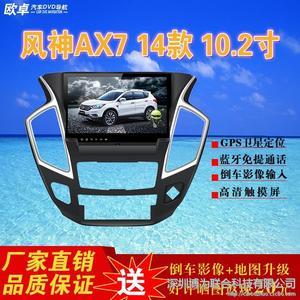 东风风神AX7 10.2寸安卓大屏GPS导航一体机