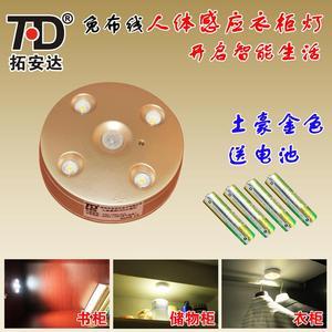 LED衣柜感应灯 人体感应小夜灯 多种颜色可选