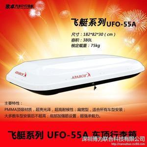 正品进藏神器汽车车顶箱APARCH飞艇系列UFO-