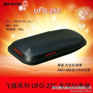 正品APARCH飞碟系列UFO-25车顶行李箱哈弗