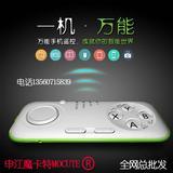申江游戏手柄MOCUTE3代多功能手机遥控器支持安