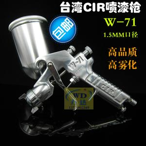 台湾CIR W71喷枪气动喷油枪家具汽车喷漆枪