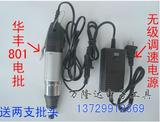 正品华丰220V直插式电批 801电动螺丝刀 电动