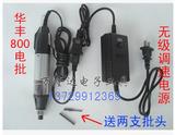 华丰220V直插式电批 800电动螺丝刀 电动起子