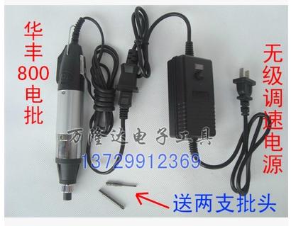 华丰220V直插式电批大图一