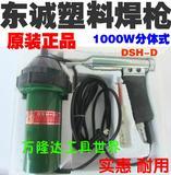 东诚DSH-D焊 1000W调温气焊枪 塑料焊枪